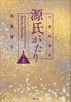 『【期間限定価格】六条御息所 源氏がたり 上』の電子書籍