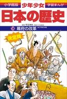 学習まんが 少年少女日本の歴史14 幕府の改革 ―江戸時代中期―