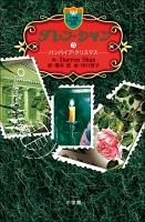 【期間限定価格】ダレン・シャン3 バンパイア・クリスマス