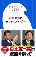 『東京裁判をゼロからやり直す』の電子書籍