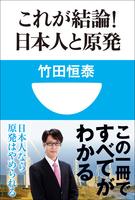 『これが結論!日本人と原発(小学館101新書)』の電子書籍