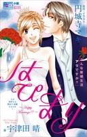 FCルルルnovels はぴまり ~Happy Marriage!?~3 こんな新婚生活アリですか?(イラスト簡略版)