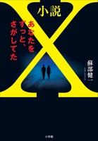 小説X あなたをずっと、さがしてた 【電子オリジナル版】