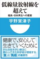 『低線量放射線を超えて 福島・日本再生への提案(小学館101新書)』の電子書籍