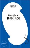 【期間限定価格】Googleが仕掛けた罠(小学館新書)