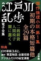 【期間限定特別価格】江戸川乱歩 電子全集5 傑作推理小説集 第1集