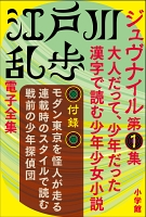 【期間限定特別価格】江戸川乱歩 電子全集10 ジュヴナイル第1集