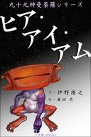 九十九神曼荼羅シリーズ ヒア・アイ・アム