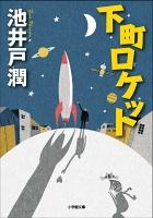 『【期間限定価格】下町ロケット』の電子書籍