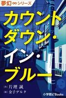 夢幻∞シリーズ カウントダウン・イン・ブルー