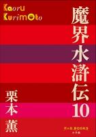 【期間限定特別価格】P+D BOOKS 魔界水滸伝 10