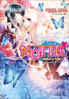 NOTTE3-誓約の十字架-
