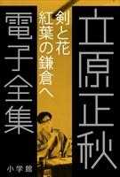 立原正秋 電子全集11 『剣と花 紅葉の鎌倉へ』