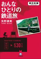 おんなひとりの鉄道旅 東日本編