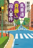 タンタンの事件ファイル3 馬車道「斉藤さん」殺人事件