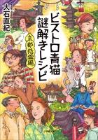 ビストロ青猫謎解きレシピ 京都怨霊編