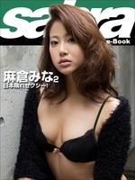 日本晴れセクシー! 麻倉みな2 [sabra net e-Book]
