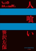 P+D BOOKS 人喰い
