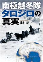 南極越冬隊タロジロの真実