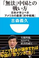 「無法」中国との戦い方 日本が学ぶべきアメリカの最新「対中戦略」(小学館101新書)