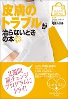 みんなの女性外来10 皮膚のトラブルが治らないときの本