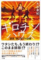 ギロチンハウス ~課長 榊江梨子の逆襲~