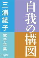 三浦綾子 電子全集 自我の構図