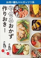 【期間限定価格】夫もやせるおかず 作りおき お肉や麺もOKなガッツリ系