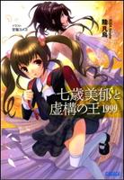 七歳美郁と虚構の王 1999(イラスト簡略版)