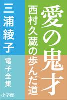 三浦綾子 電子全集 愛の鬼才―西村久蔵の歩んだ道