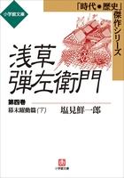 浅草弾左衛門 第四巻 (幕末躍動篇・下)