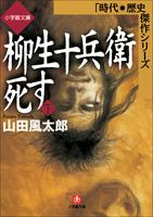 柳生十兵衛死す(下)