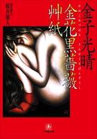金子光晴 金花黒薔薇艸紙