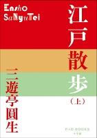 【期間限定特別価格】P+D BOOKS 江戸散歩(上)