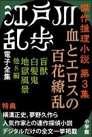 【期間限定特別価格】江戸川乱歩 電子全集7 傑作推理小説集 第3集
