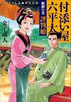【期間限定価格】付添い屋・六平太 麒麟の巻 評判娘
