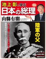 池上彰と学ぶ日本の総理 第16号 山県有朋