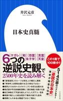 『日本史真髄(小学館新書)』の電子書籍