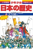 学習まんが 少年少女日本の歴史11 天下の統一 ―安土・桃山時代―