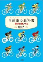 【期間限定価格】自転車の教科書 -身体の使い方編-