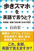 【期間限定価格】「歩きスマホ」を英語で言うと? 時事語・新語で読み解く日米の現在(小学館新書)