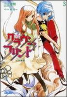 ガガガ文庫 クラウン・フリント3 七の強者(ナイト・オブ・セブン)