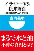 イチローvs松井秀喜~相容れぬ2人の生き様~(小学館101新書)