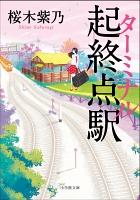 『【期間限定価格】起終点駅(ターミナル)』の電子書籍