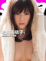 叛逆のユイコ物語 松川佑依子1 [sabra net e-Book]