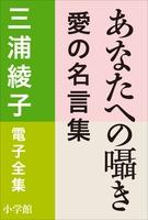 三浦綾子 電子全集 あなたへの囁き―愛の名言集