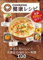 【期間限定価格】全品300kcal以下! クックパッド健康レシピ