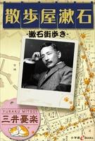 散歩屋漱石-漱石街歩き-