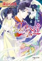 幻の公達 六男坊と陰陽師2(イラスト簡略版)