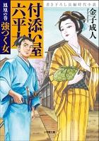 【期間限定価格】付添い屋・六平太 鳳凰の巻 強つく女